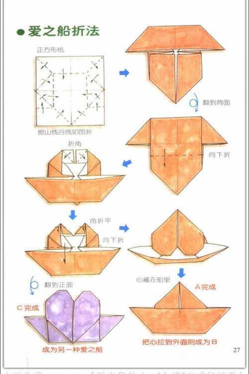 爱心怎么折 17种爱心折纸方法图解大全