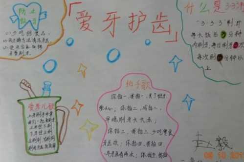 小学生健康知识小报 关于健康的手抄报