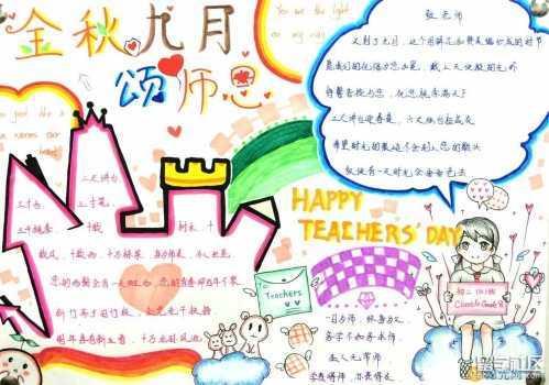 一年级教师节手抄报 一年级感恩教师节手抄报图片